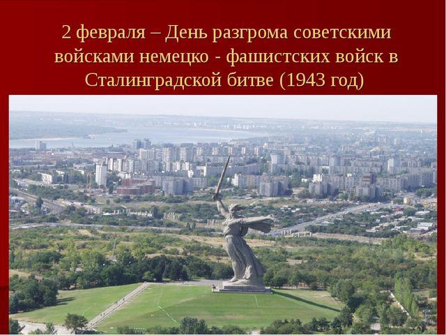 2 февраля – День разгрома советскими войсками немецко - фашистских войск в Ст...