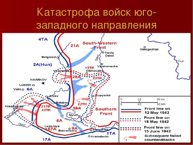 Катастрофа войск юго-западного направления
