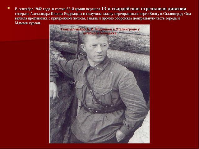 В сентябре 1942 года в состав62-й армии перешла 13-я гвардейская стрелковая...
