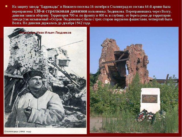 """На защиту завода """"Баррикады"""" и Нижнего поселка 16 октября в Сталинград из сос..."""