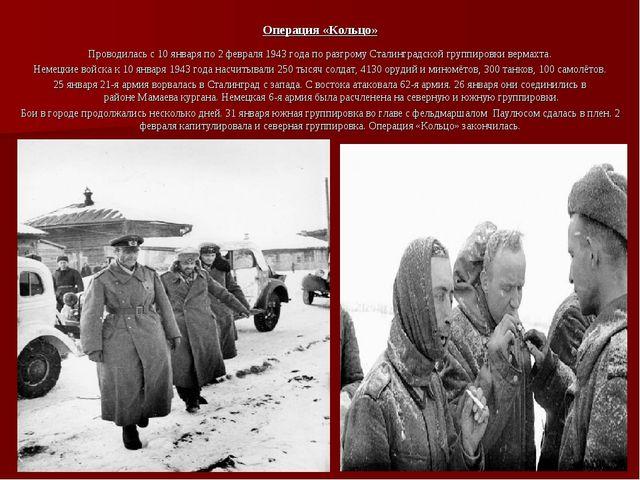 Операция «Кольцо» Проводилась с 10 января по 2 февраля 1943 года по разгрому...