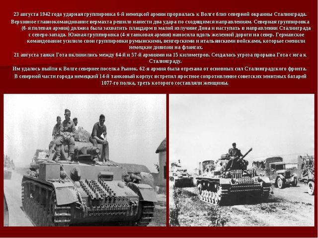 23 августа 1942 года ударная группировка 6-й немецкой армии прорвалась к Волг...