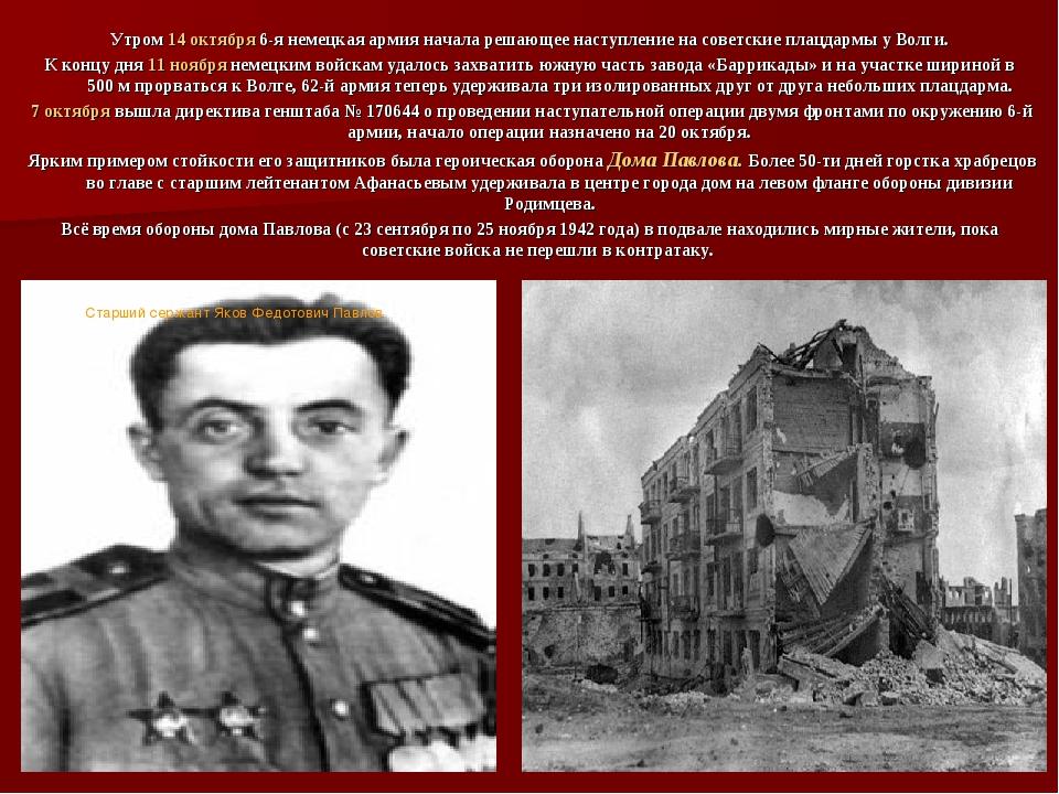 Утром 14 октября 6-я немецкая армия начала решающее наступление на советские...