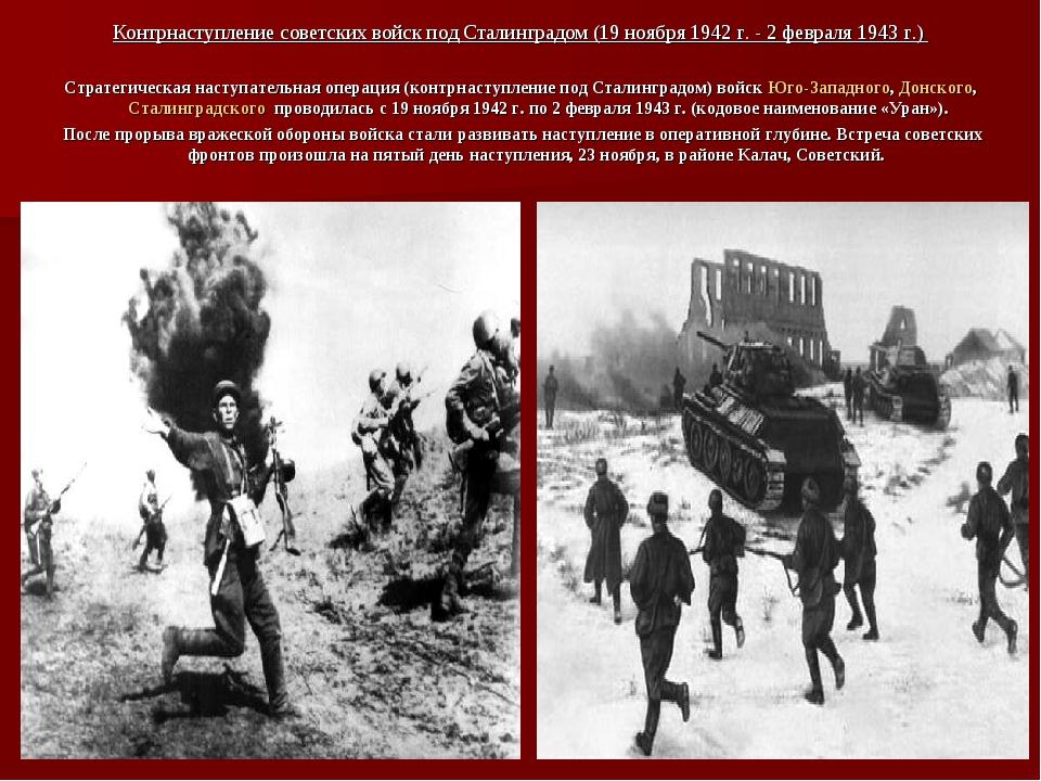 Контрнаступление советских войск под Сталинградом (19 ноября 1942 г. - 2 февр...