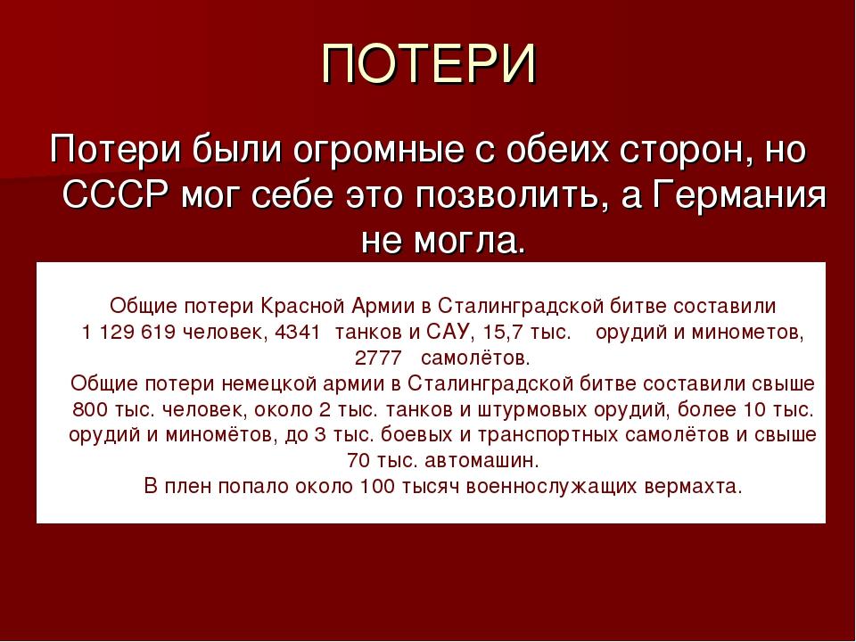 ПОТЕРИ Потери были огромные с обеих сторон, но СССР мог себе это позволить, а...