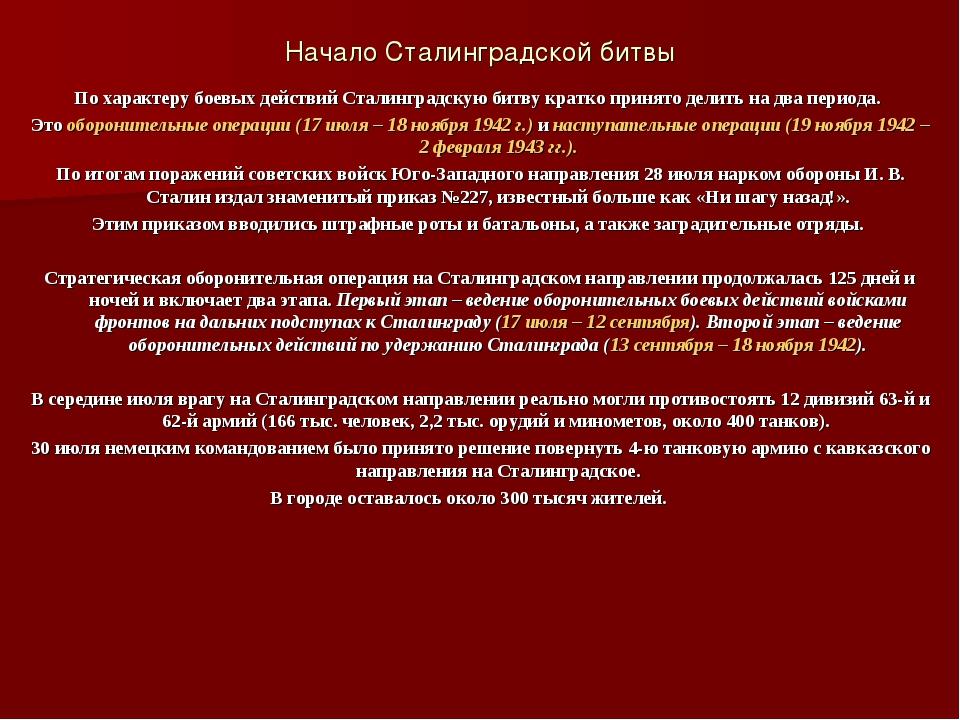 Начало Сталинградской битвы По характеру боевых действийСталинградскую битву...