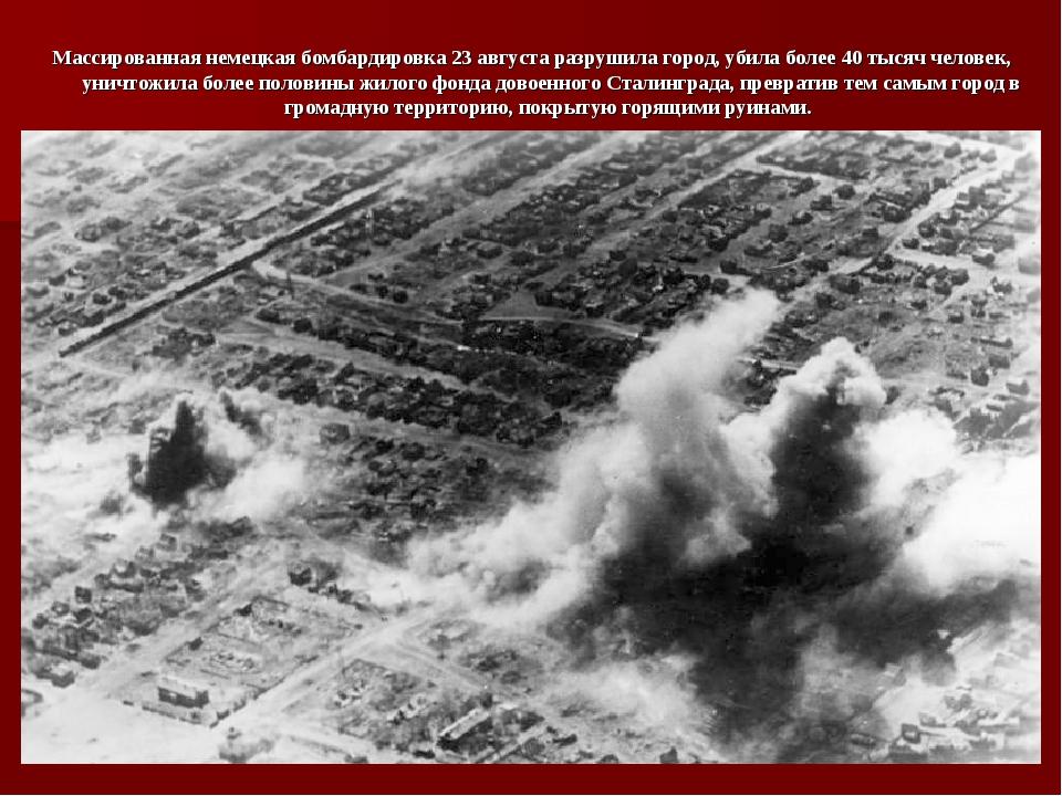Массированная немецкая бомбардировка 23 августа разрушила город, убила более...