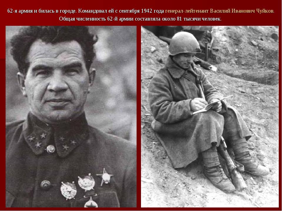 62-я армия и билась в городе. Командовал ей с сентября 1942 года генерал-лейт...