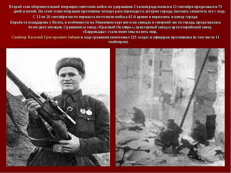 Второй этап оборонительной операции советских войск по удержанию Сталинграда...