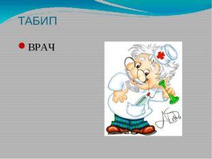 ТАБИП ВРАЧ