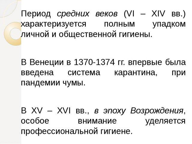 Период средних веков (VI – XIV вв.) характеризуется полным упадком личной и о...