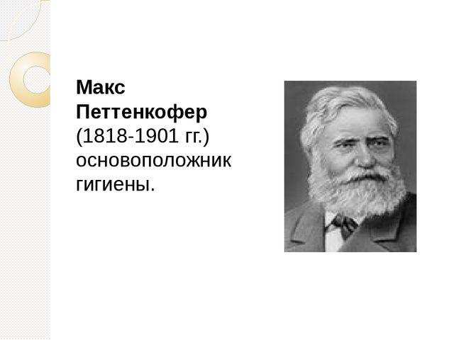 Макс Петтенкофер (1818-1901 гг.) основоположник гигиены.