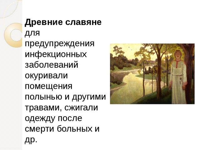 Древние славяне для предупреждения инфекционных заболеваний окуривали помещен...