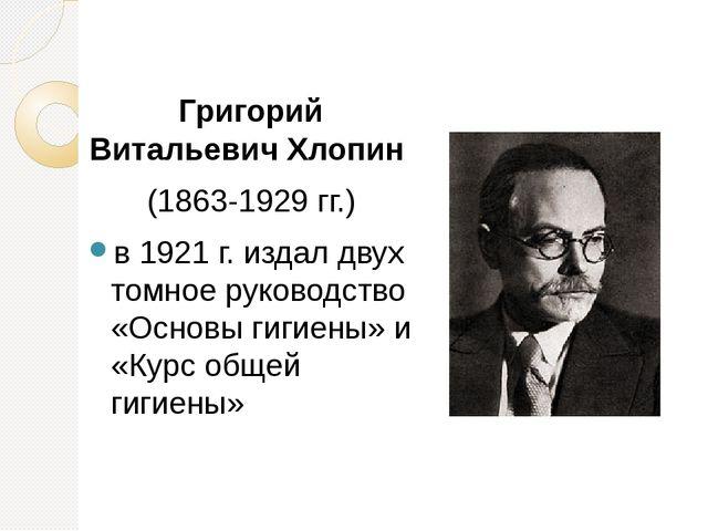 Григорий Витальевич Хлопин (1863-1929 гг.) в 1921 г. издал двух томное руково...