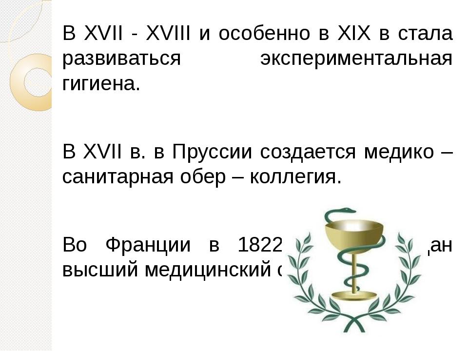 В XVII - XVIII и особенно в XIX в стала развиваться экспериментальная гигиена...