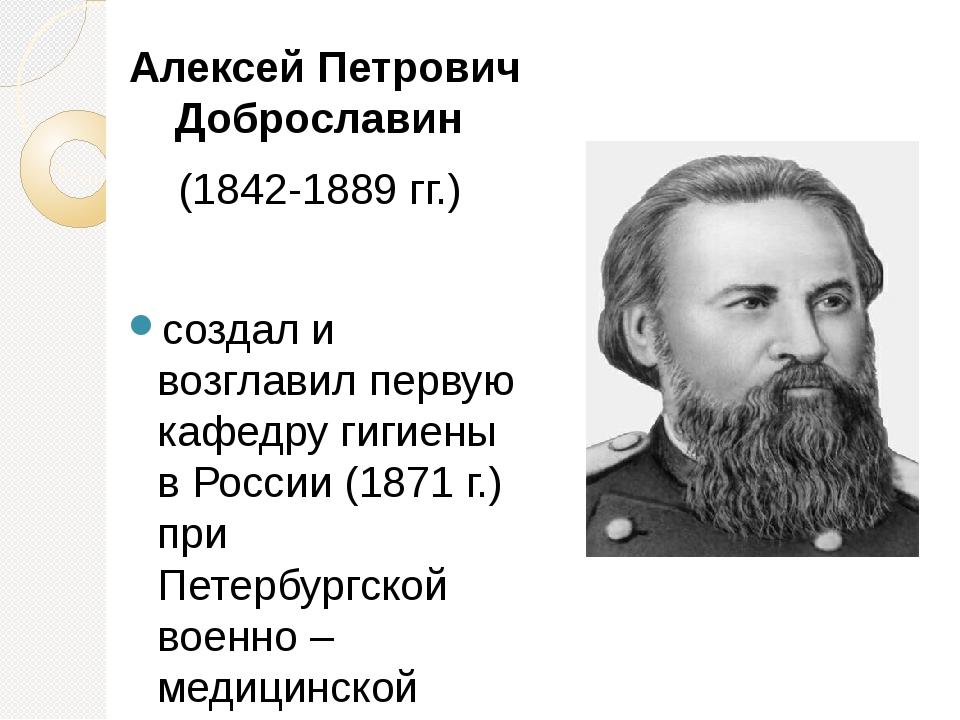 Алексей Петрович Доброславин (1842-1889 гг.) создал и возглавил первую кафедр...