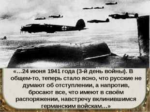 «…24 июня 1941 года (3-й день войны). В общем-то, теперь стало ясно, что русс