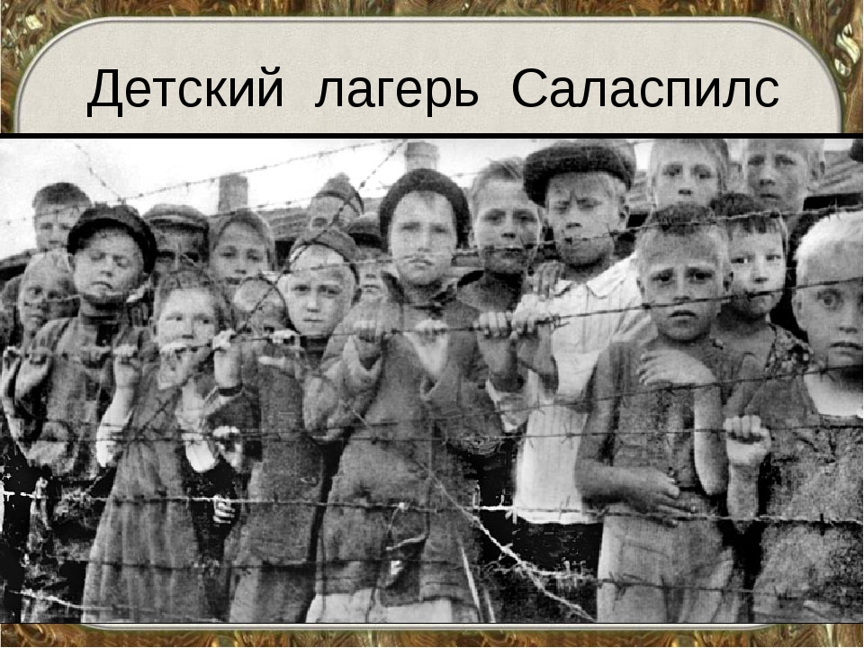 Детский лагерь Саласпилс