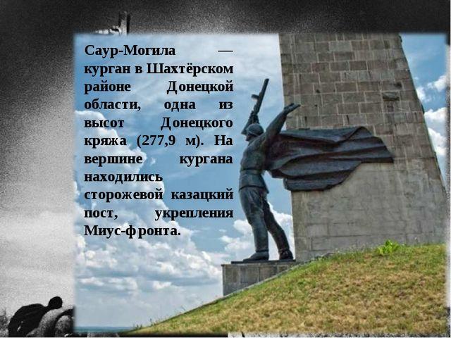 Саур-Могила — курган в Шахтёрском районе Донецкой области, одна из высот Доне...