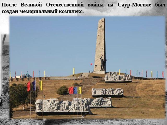 После Великой Отечественной войны на Саур-Могиле был создан мемориальный комп...