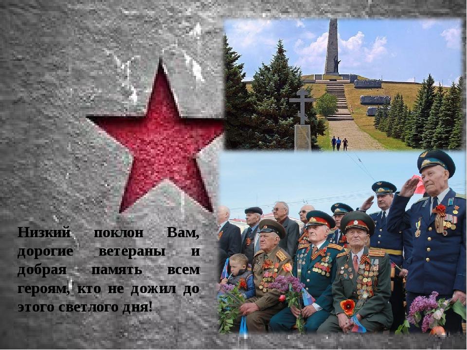 Низкий поклон Вам, дорогие ветераны и добрая память всем героям, кто не дожил...