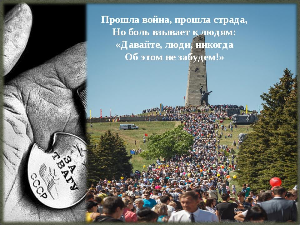 Прошла война, прошла страда, Но боль взывает к людям: «Давайте, люди, никогда...