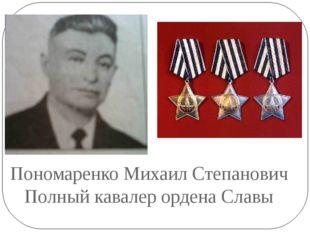 Пономаренко Михаил Степанович Полный кавалер ордена Славы