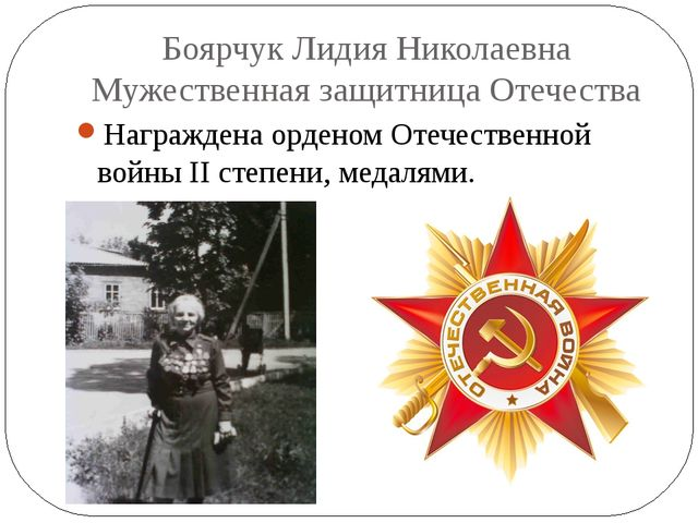 Боярчук Лидия Николаевна Мужественная защитница Отечества Награждена орденом...