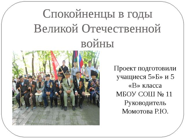 Спокойненцы в годы Великой Отечественной войны Проект подготовили учащиеся 5»...