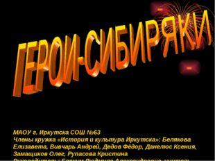 МАОУ г. Иркутска СОШ №63 Члены кружка «История и культура Иркутска»: Беляков
