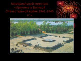 Мемориальный комплекс «Иркутяне в Великой Отечественной войне 1941-1945 гг.»