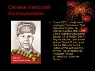 Сигаев Николай Емельянович С мая 1942 г. на фронте. Командир батальона 74-й с