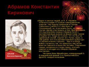 Абрамов Константин Кирикович «Видел я смелых людей, но К. К. Абрамов отличалс