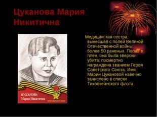 Цуканова Мария Никитична Медицинская сестра, вынесшая с полей Великой Отечест