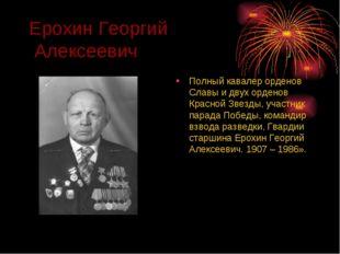Ерохин Георгий Алексеевич Полный кавалер орденов Славы и двух орденов Красной