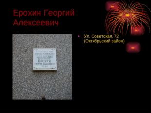 Ерохин Георгий Алексеевич Ул. Советская, 72 (Октябрьский район)