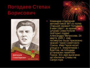 Погодаев Степан Борисович Командир отделения автоматчиков 997-го полка старши