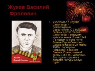 Жуков Василий Фролович Участвовал в штурме Сапун-горы и освобождении Севастоп