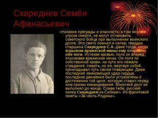 Скареднев Семён Афанасьевич «Никакие преграды и опасности, в том числе и угро