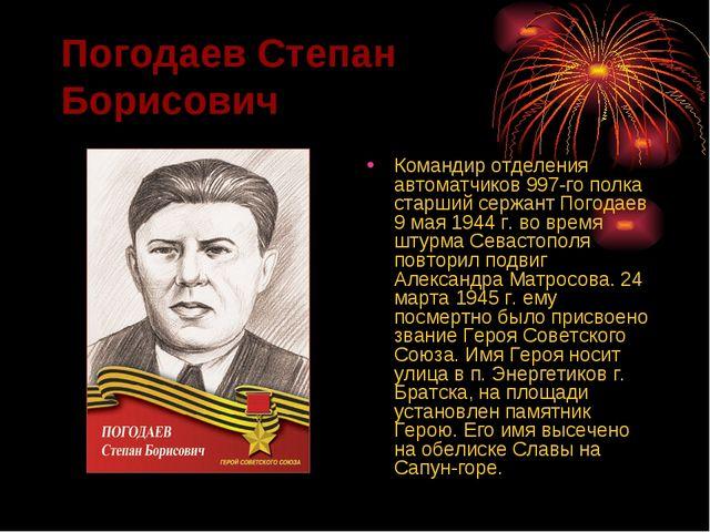 Погодаев Степан Борисович Командир отделения автоматчиков 997-го полка старши...