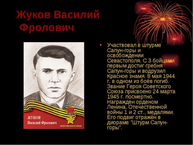 Жуков Василий Фролович Участвовал в штурме Сапун-горы и освобождении Севастоп...