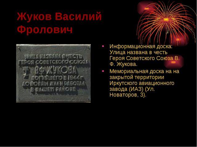Жуков Василий Фролович Информационная доска: Улица названа в честь Героя Сове...