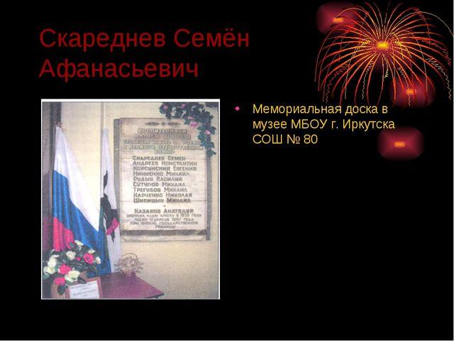 Скареднев Семён Афанасьевич Мемориальная доска в музее МБОУ г. Иркутска СОШ №...