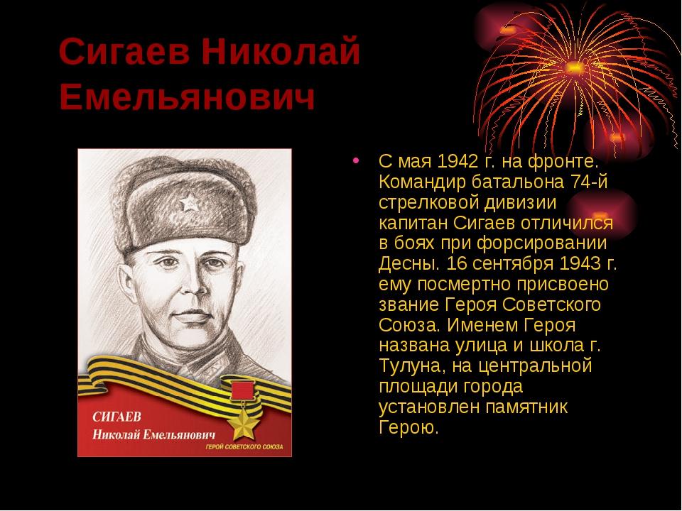 Сигаев Николай Емельянович С мая 1942 г. на фронте. Командир батальона 74-й с...