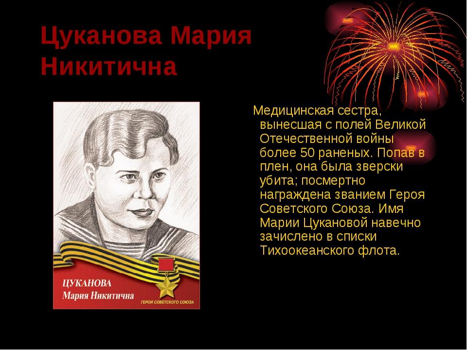 Цуканова Мария Никитична Медицинская сестра, вынесшая с полей Великой Отечест...