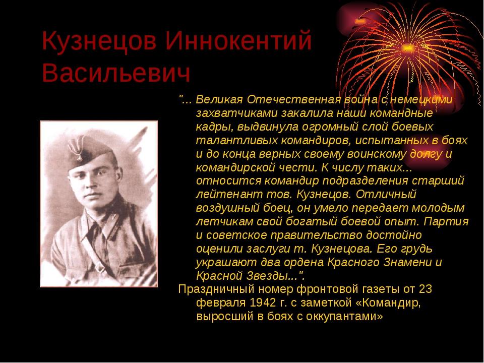 """Кузнецов Иннокентий Васильевич """"... Великая Отечественная война с немецкими з..."""