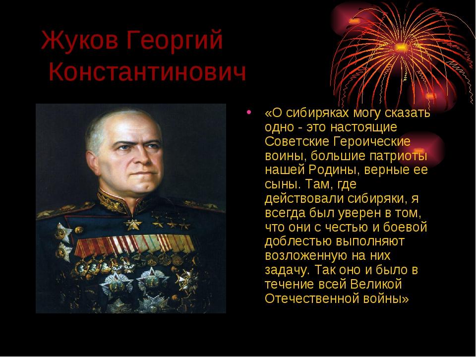 Жуков Георгий Константинович «О сибиряках могу сказать одно - это настоящие С...