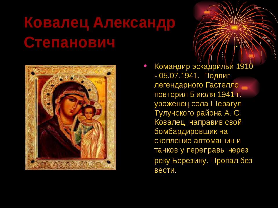Ковалец Александр Степанович Командир эскадрильи 1910 - 05.07.1941. Подвиг ле...