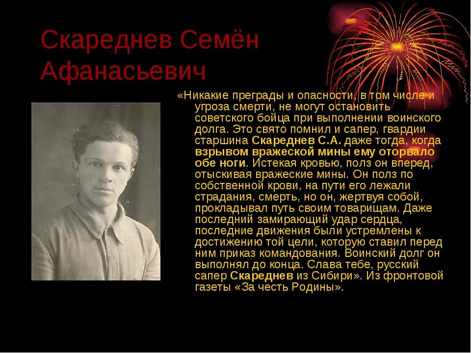 Скареднев Семён Афанасьевич «Никакие преграды и опасности, в том числе и угро...