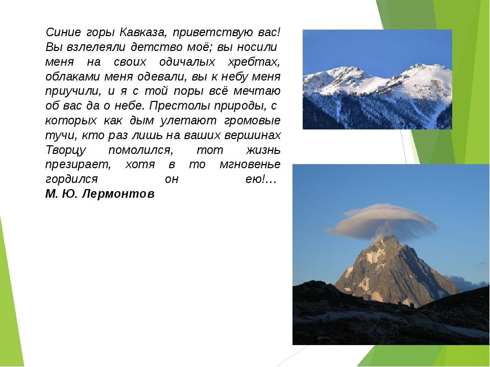 Синие горы Кавказа, приветствую вас! Вы взлелеяли детство моё; вы носили мен...